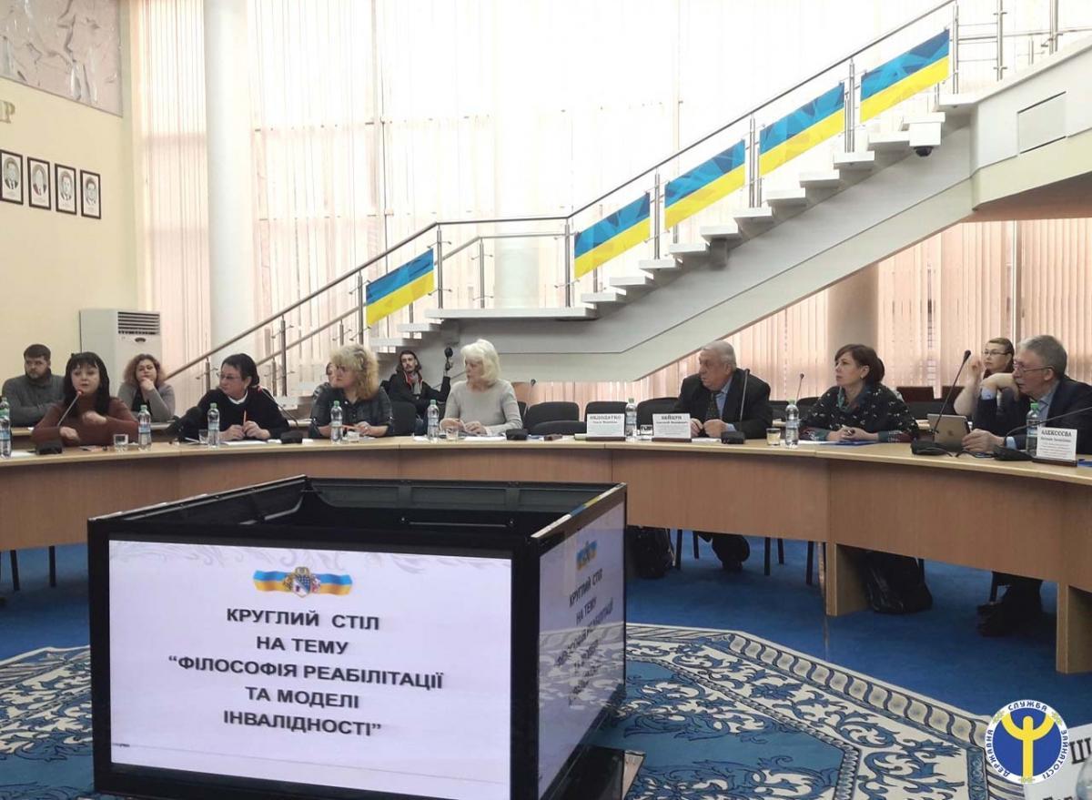 Філософія реабілітації осіб з інвалідністю на Дніпропетровщині