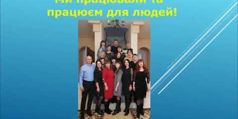 Вбудована мініатюра для Привітання колективу Покровської районної філії з нагоди 30-ї річниці створення ДСЗ