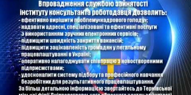 Вбудована мініатюра для Дніпропетровська обласна служба зайнятості - пілот у впровадженні новацій у роботі