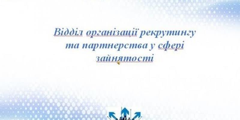 Вбудована мініатюра для Відділ організації рекрутингу та партнерства у сфері зайнятості Дніпропетровського ОЦЗ