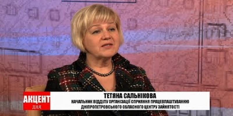 Вбудована мініатюра для 34 телеканал, програма «Акцент дня» - гість студії начальник відділу ДОЦЗ Тетяна Сальнікова