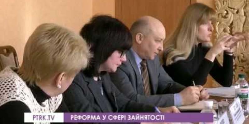 Вбудована мініатюра для Новини Павлограда: Реформа у сфері зайнятості