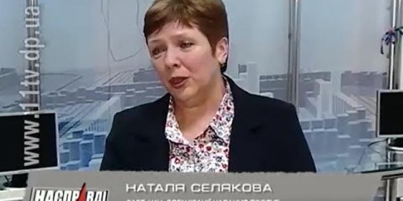 Вбудована мініатюра для 11 канал, програма «Насправді» - гість студії зас. начальника відділу ДОЦЗ Наталія Селякова