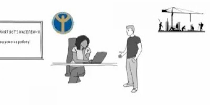 Вбудована мініатюра для Інформаційне відео щодо положень Меморандуму про співпрацю між Державною службою зайнятості та органами державної виконавчої служби