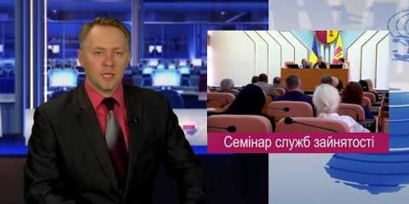 Вбудована мініатюра для Нові підходи у роботі служби зайнятості Дніпропетровщини та запровадження міжнародного досвіду