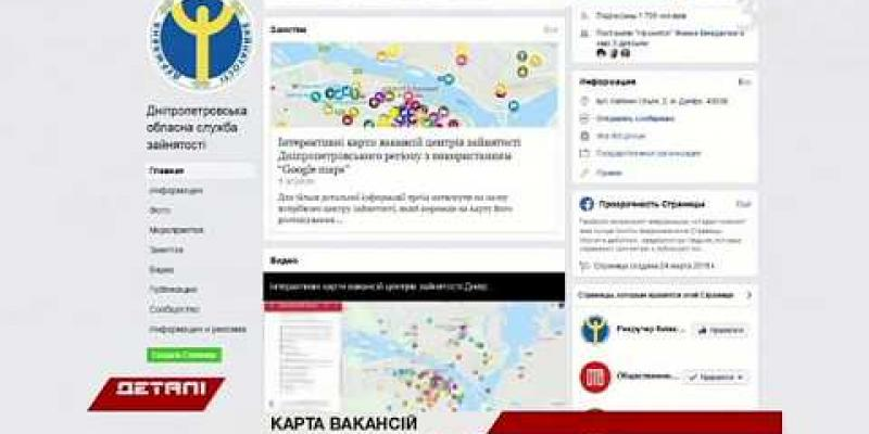 Вбудована мініатюра для У Дніпропетровській області запустили інтерактивну карту вакансій