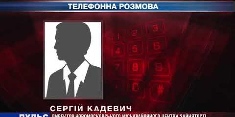 Вбудована мініатюра для Нарада з представниками кадрових служб Новомосковської РДА